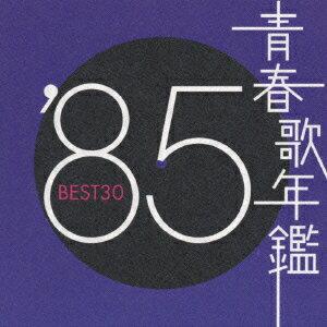 青春歌年鑑 1985 [ (オムニバス) ]