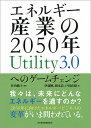 エネルギー産業の2050年 Utility3.0へのゲームチェンジ [ 竹内 純子 ]