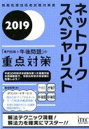 ネットワークスペシャリスト「専門知識+午後問題」の重点対策(2019)