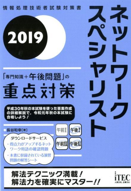 ネットワークスペシャリスト「専門知識+午後問題」の重点対策(2019) (情報処理技術者試験対策書) [ 長谷和幸 ]