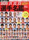 J1&J2&J3選手名鑑ハンディ版(2020) (NSK MOOK サッカーダイジェスト責任編集)