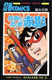仮面の忍者赤影(2) (サンデーコミックス) [ 横山光輝 ]