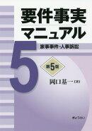 要件事実マニュアル(第5巻)第5版