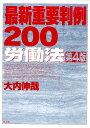 最新重要判例200労働法第4版 [ 大内伸哉 ]