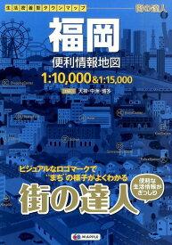 福岡便利情報地図3版 (街の達人)