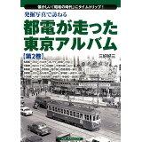 発掘写真で訪ねる都電が走った東京アルバム(第2巻) 6系統~10系統