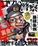 コワい警察