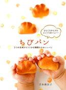 ちびパン!!