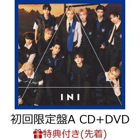 【先着特典】A (初回限定盤A CD+DVD)(メッセージエントリーコード) [ INI ]