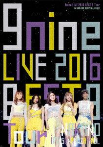 9nine LIVE 2016 「BEST 9 Tour」 in 中野サンプラザホール [ 9nine ]