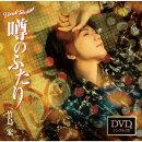 噂のふたり (CD+DVD)(Cタイプ)