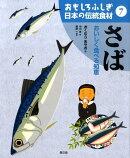 おもしろふしぎ日本の伝統食材(7)