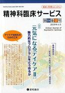 精神科臨床サービス(第18巻2号(2018年4月))