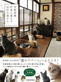 京都西陣 町家に暮らす16匹の猫たち [ Cat Apartment Coffee ]
