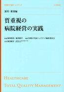 医療のTQMハンドブック(運用・推進編)