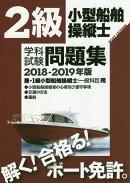 2級小型船舶操縦士学科試験問題集(2018-2019年版)