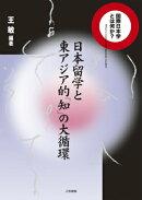【謝恩価格本】日本留学と東アジア的「知」の大循環