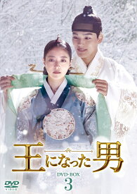 王になった男 DVD-BOX3 [ ヨ・ジング ]