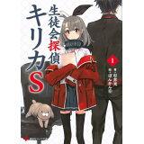 生徒会探偵キリカS(1) (講談社ラノベ文庫)