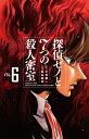 探偵ゼノと7つの殺人密室(6) (少年サンデーコミックス) [ 七月 鏡一 ]