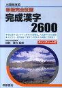 完成漢字2600 [ 加納喜光 ]