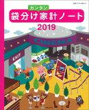 袋分けカンタン家計ノート2019