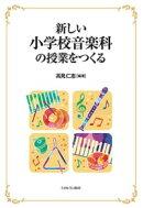 新しい小学校音楽科の授業をつくる