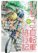 びわっこ自転車旅行記 東京→滋賀帰還編( )