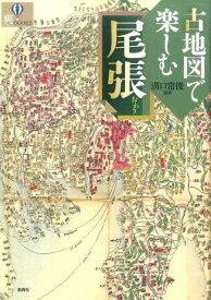 古地図で楽しむ尾張 (爽books) [ 溝口常俊 ]