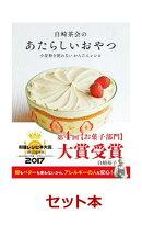 白崎茶会の小麦粉を使わないお菓子レシピ 2冊セット