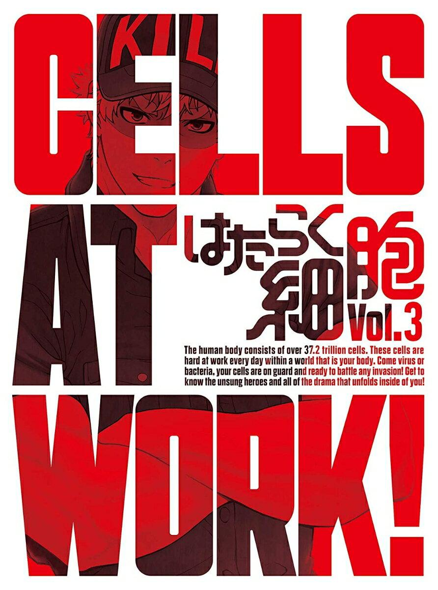 はたらく細胞 3(完全生産限定版) [ 花澤香菜 ]