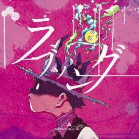 ラブソング [ amazarashi ]