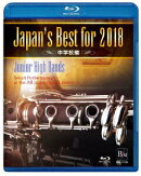 Japan's Best for 2018 中学校編【Blu-ray】