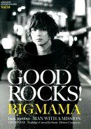 GOOD ROCKS!(vol.59)