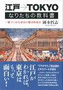 江戸→TOKYO なりたちの教科書 一冊でつかむ東京の都市形成史 [ 岡本哲志 ]