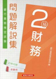 銀行業務検定試験財務2級問題解説集(2021年10月受験用) [ 銀行業務検定協会 ]
