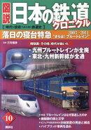 図説日本の鉄道クロニクル(第10巻)