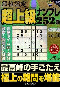 段位認定超上級ナンプレ252題傑作選(vol.10)