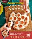 オーブンなしで焼けるフライパンちぎりパン (ORANGE PAGE BOOKS) [ 高山かづえ ]