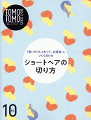 TOMO TOMO BASIC SERIES(VOL.10)