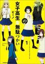 女子高生の無駄づかい (1) (カドカワコミックス・エース) [ ビーノ ]