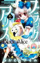 ブラックアリス(6)