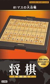 将棋 携帯に便利な折りたたみボードの将棋! ([バラエティ] NAGAOKA BOARD GAME) [ 永岡書店編集部 ]