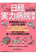日経実力病院調査(2014年版)