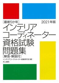 最新5か年 インテリアコーディネーター資格試験問題集 2021年版 [ インテリアコーディネーター試験研究会 ]
