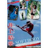 DVD>井上結華:SOFTBODY~柔らかくしなやかなソフトボディ~ [Greenレーベル/63] (<DVD>)