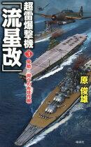 超雷爆撃機「流星改」(3)