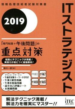 ITストラテジスト「専門知識+午後問題」の重点対策(2019)