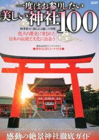 一度はお参りしたい美しい神社100 日本全国エリア別に紹介・感動の絶景神社徹底ガイド (メディアックスMOOK)