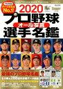 プロ野球オール写真選手名鑑(2020) (NSK MOOK Slugger特別編集)